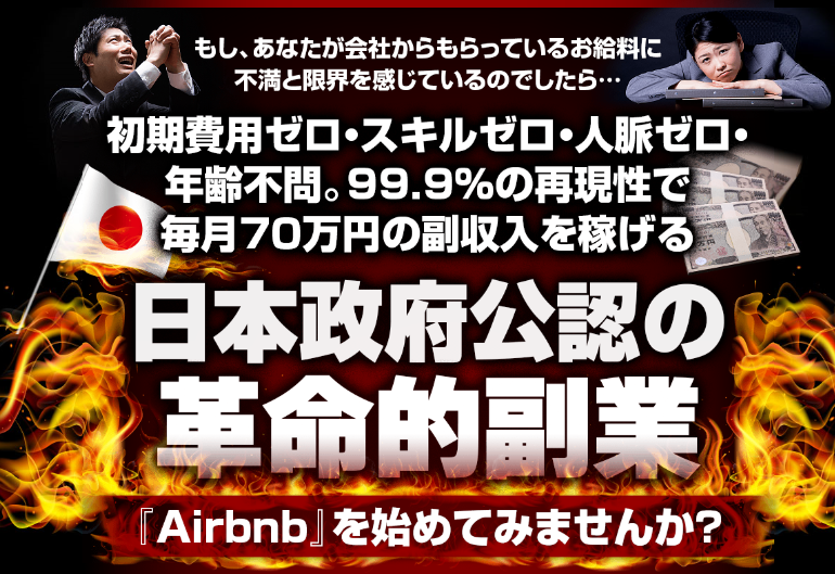 佐藤健太式Airbnb伝承プロジェクト