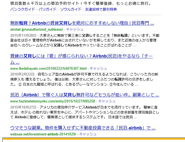 Airbnb又貸し