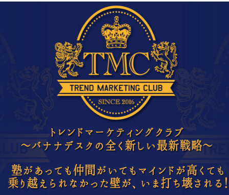 バナナデスクのTMC(トレンドマーケティングクラブ)