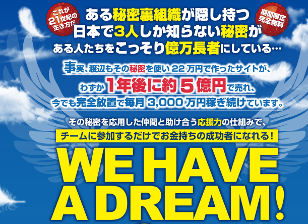 渡辺雅典のWE HAVE A DREAM!プロジェクト