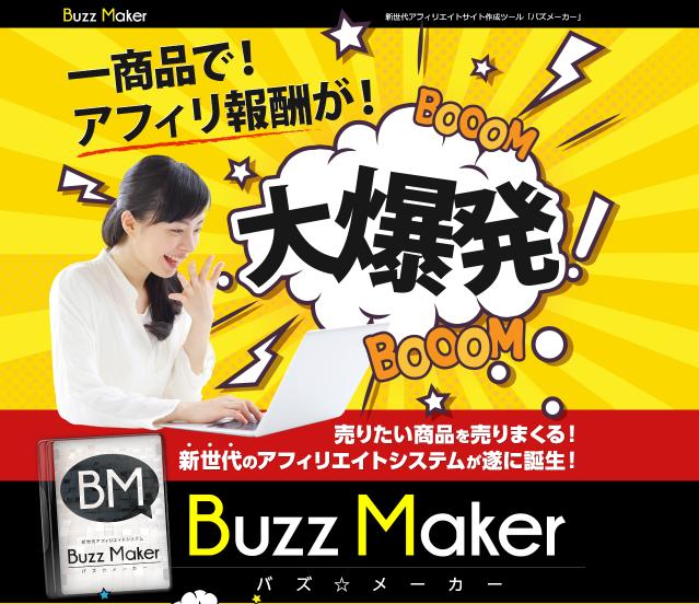BUZZ MAKER (バズメーカー)