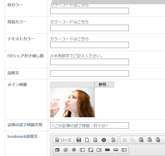 BUZZ MAKER (バズメーカー)ツール