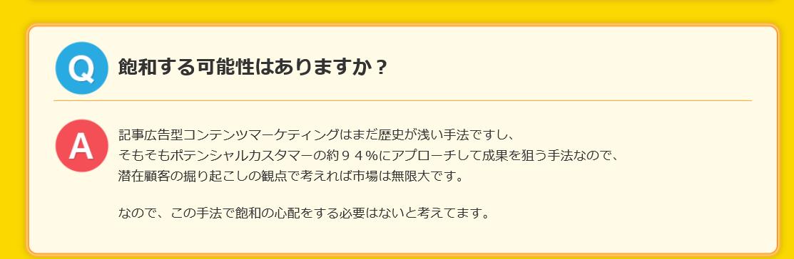 BUZZ MAKER (バズメーカー)ツール6