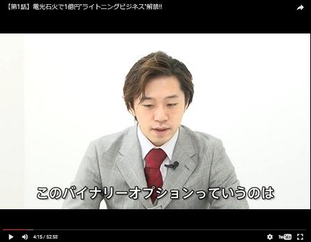 比嘉勇二のライトニングビジネスの動画