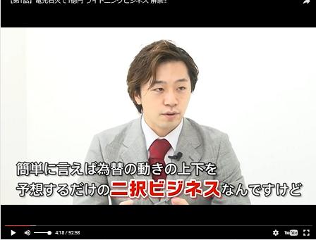 比嘉勇二のライトニングビジネスの動画2