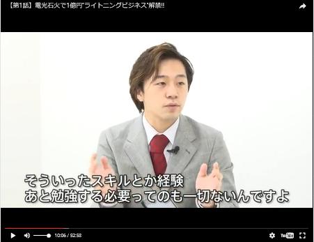 比嘉勇二のライトニングビジネスの動画3
