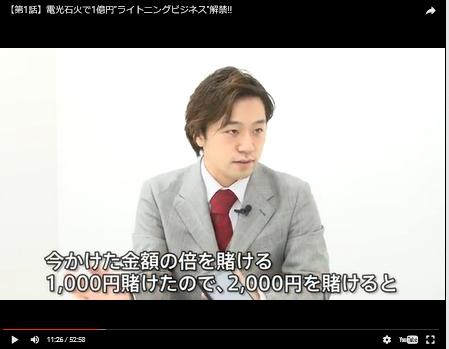 比嘉勇二のライトニングビジネスの動画4