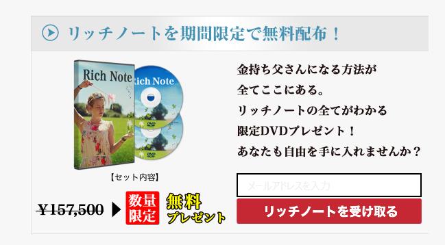 リッチノート「サムライ・パートナーズ株式会社」