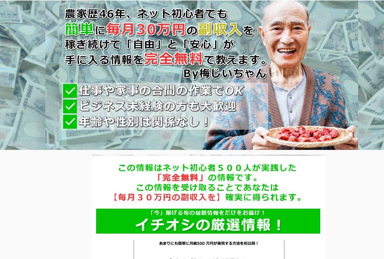 リッチノート「サムライ・パートナーズ株式会社」2