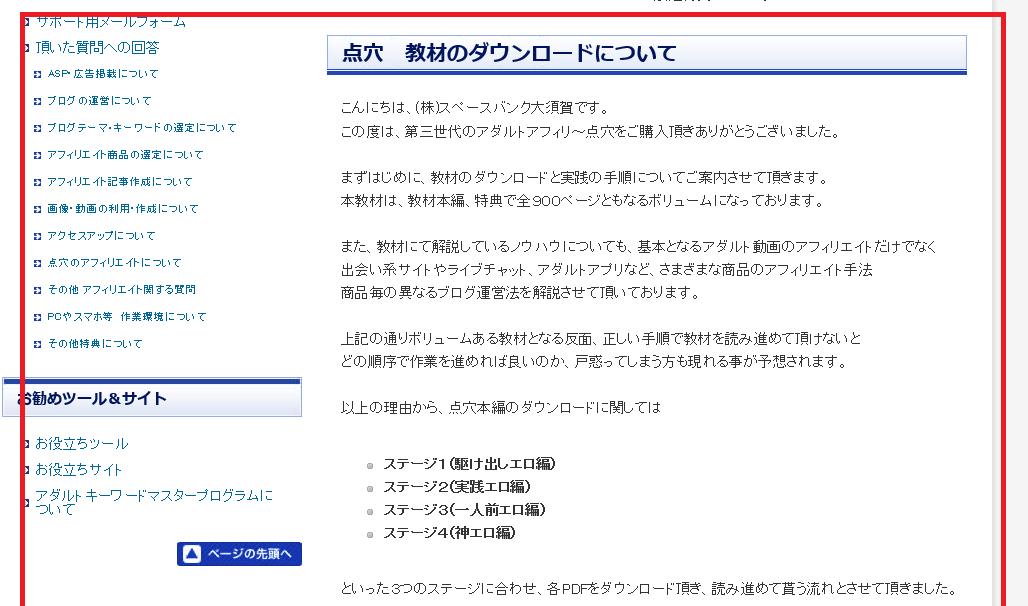 アダルトアフィリエイト点穴(TENKET)の会員サイト