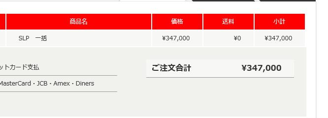 サイドラインプロジェクト寺田正信