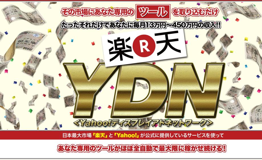 YDN.png