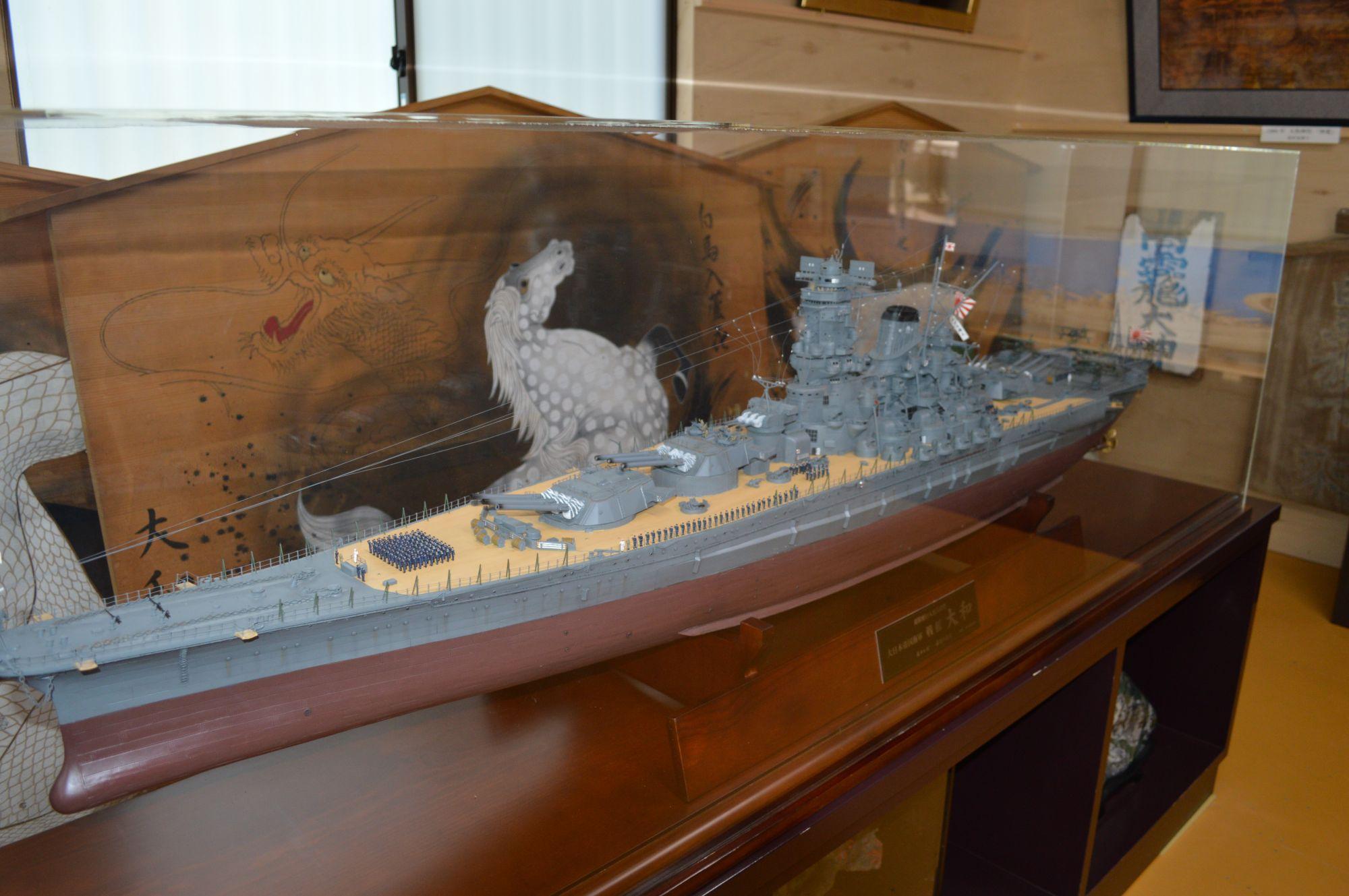 戦艦大和展示室