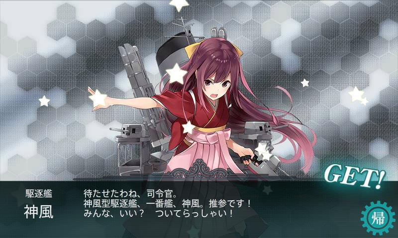 神風型駆逐艦 一番館 神風