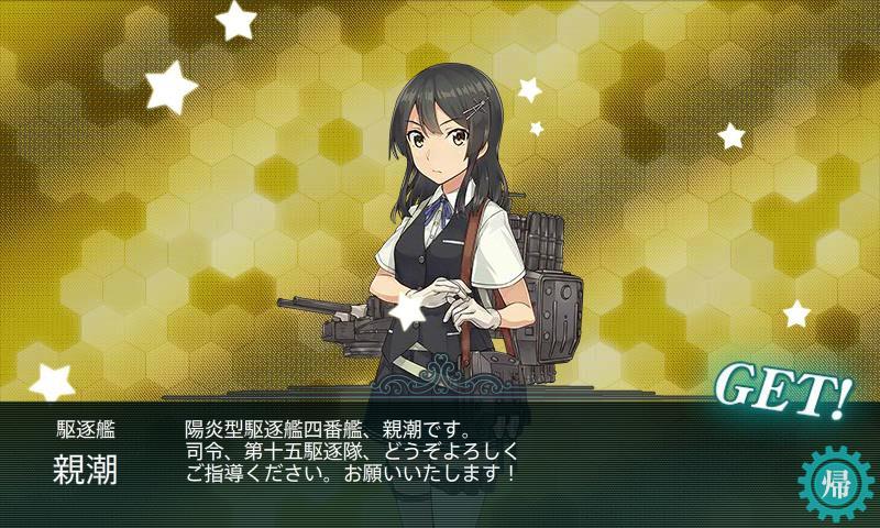 陽炎型駆逐艦 4番艦 親潮