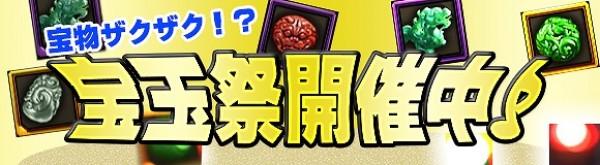 基本プレイ無料のブラウザ戦略シミュレーションゲーム『ヘクサウォーズ』 高級ガチャに「マリー」「周泰」他登場だ!お宝ザックザクの「宝玉祭」も開催したぞ~!!