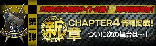 基本プレイ無料のRPGとtPSが融合したガンシューティングゲーム『HOUNDS(ハウンズ)』 新章Chapter4の情報を公開したぞ!SPECIAL BINGOイベントも開催中だ~
