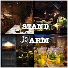 STAND BY FARM