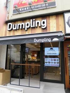 Dumpling」