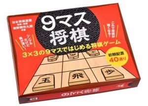 9ます将棋