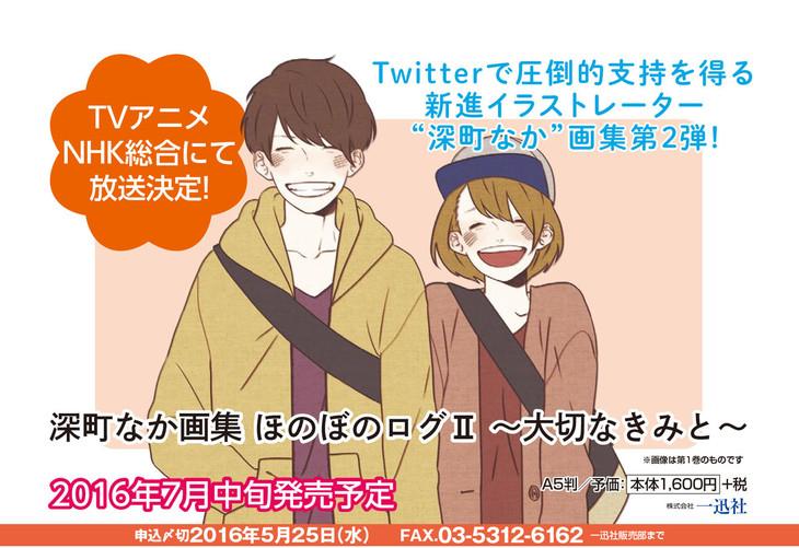 news_header_fukamachinaka.jpg