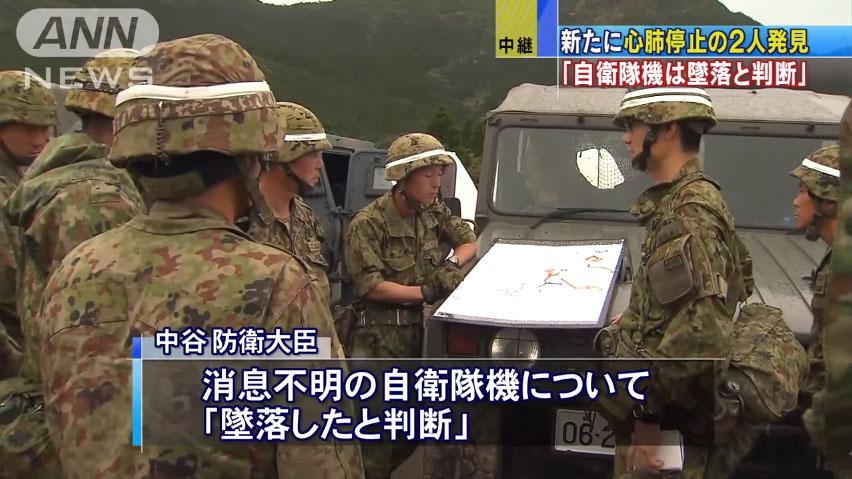 0678_koukuu_jieitai_tsuiraku_20160408_top_08.jpg
