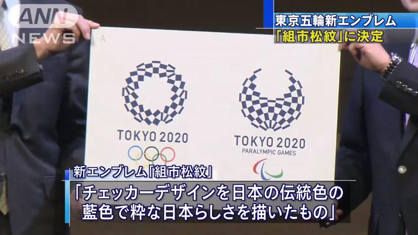 0686_Tokyo_Olimpic_new_emblem_20160423_top_01.jpg
