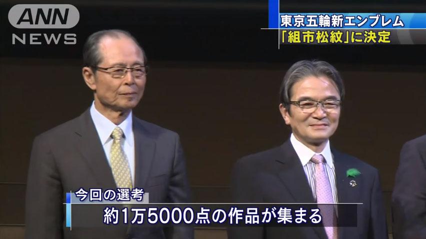 0686_Tokyo_Olimpic_new_emblem_20160423_top_02.jpg