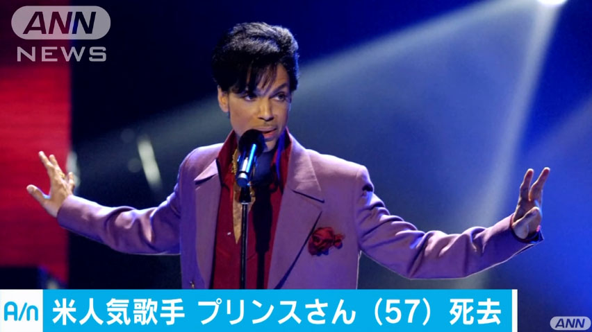 0688_Prince_Rogers_Nelson_shikyo_20160422_top_00.jpg