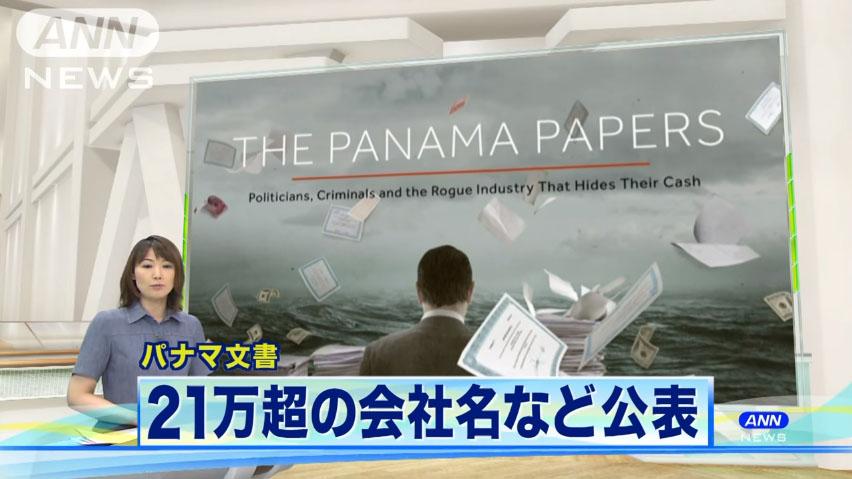 0690_Panama_Paper_koukai_20160510_top_00.jpg
