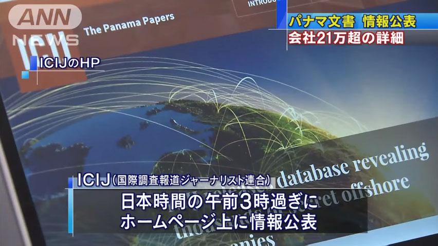 0690_Panama_Paper_koukai_20160510_top_01.jpg