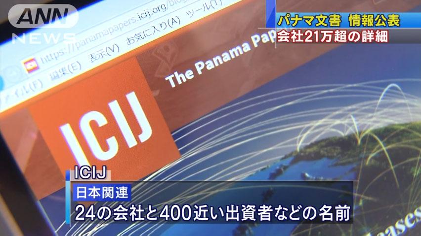 0690_Panama_Paper_koukai_20160510_top_03.jpg