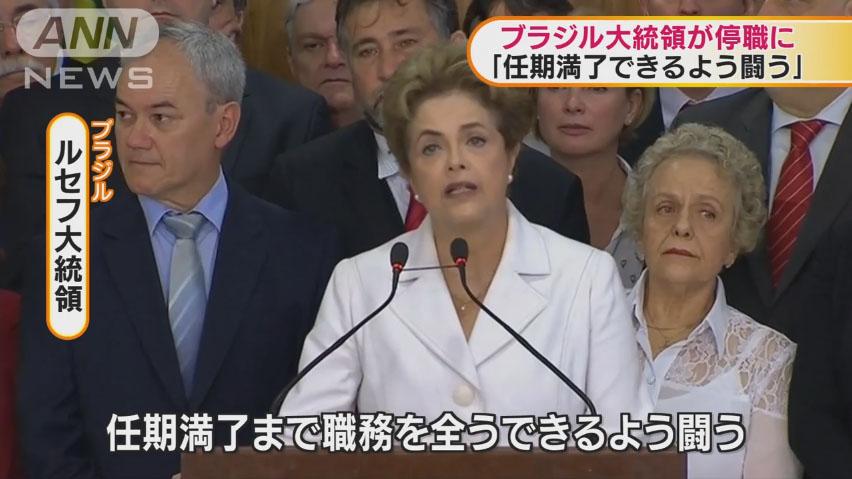 0691_Brazil_president_impeach_20160513_top_03.jpg