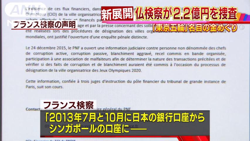 0694_Tokyo_Olimpic_shouchi_money_laundering_dentsu_20160513_top_00.jpg