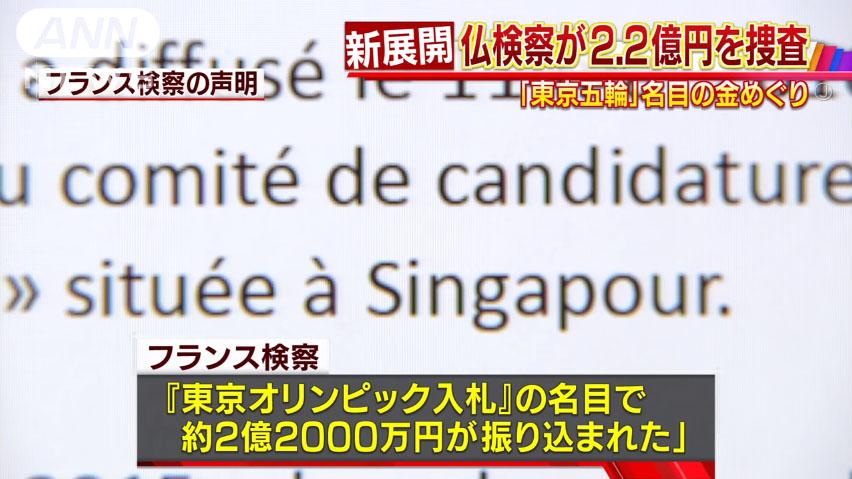 0694_Tokyo_Olimpic_shouchi_money_laundering_dentsu_20160513_top_01.jpg