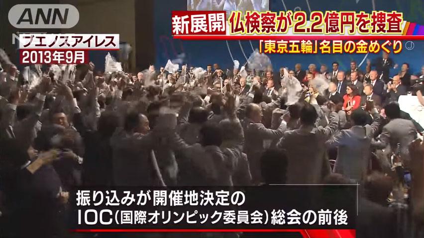 0694_Tokyo_Olimpic_shouchi_money_laundering_dentsu_20160513_top_02.jpg