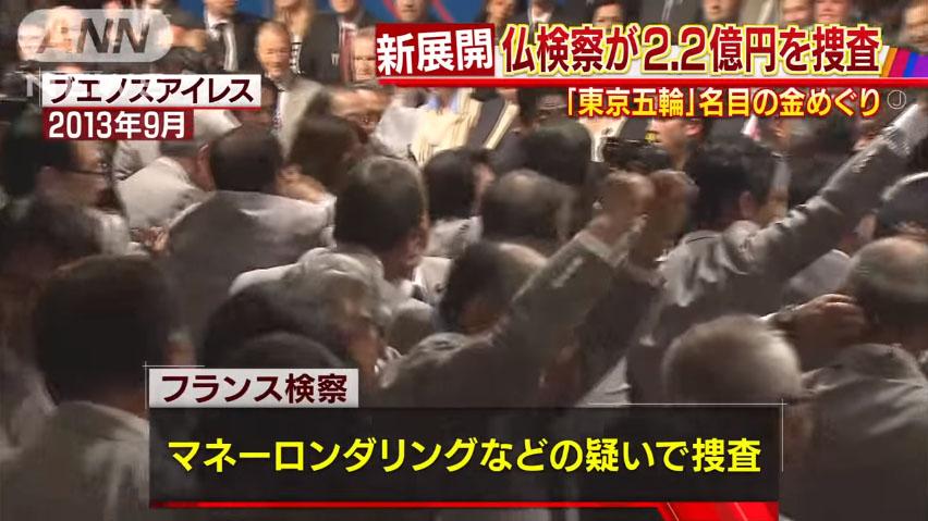 0694_Tokyo_Olimpic_shouchi_money_laundering_dentsu_20160513_top_03.jpg