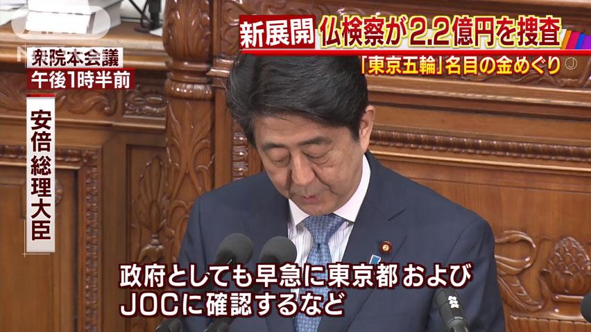 0694_Tokyo_Olimpic_shouchi_money_laundering_dentsu_20160513_top_05.jpg