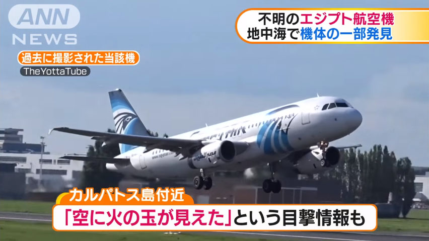 0695_EgyptAir_804_A320_tsuiraku_20160513_top_03.jpg
