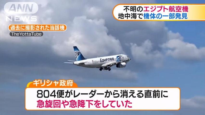 0695_EgyptAir_804_A320_tsuiraku_20160513_top_04.jpg