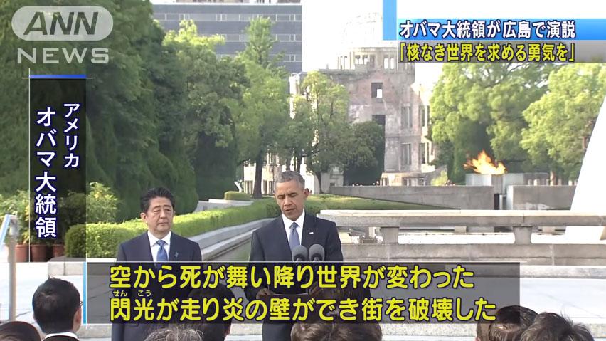 0698_USA_president_Barack_Hussein_Obama_Hiroshima_20160528_top_01.jpg