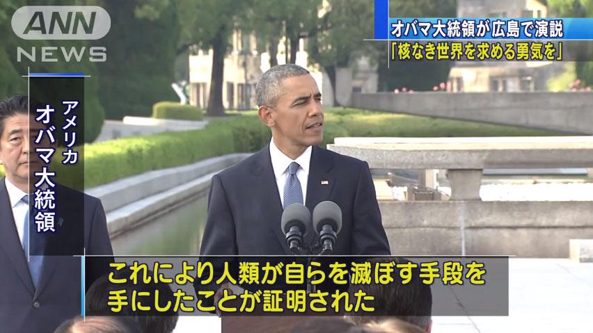 0698_USA_president_Barack_Hussein_Obama_Hiroshima_20160528_top_02.jpg