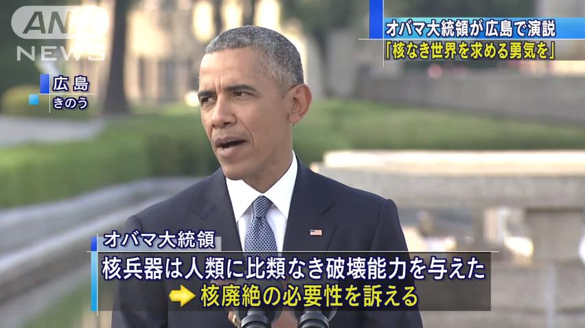 0698_USA_president_Barack_Hussein_Obama_Hiroshima_20160528_top_03.jpg