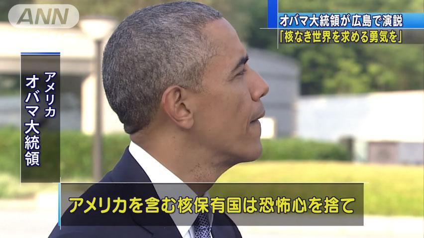 0698_USA_president_Barack_Hussein_Obama_Hiroshima_20160528_top_04.jpg