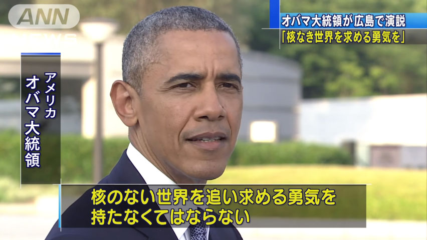 0698_USA_president_Barack_Hussein_Obama_Hiroshima_20160528_top_05.jpg