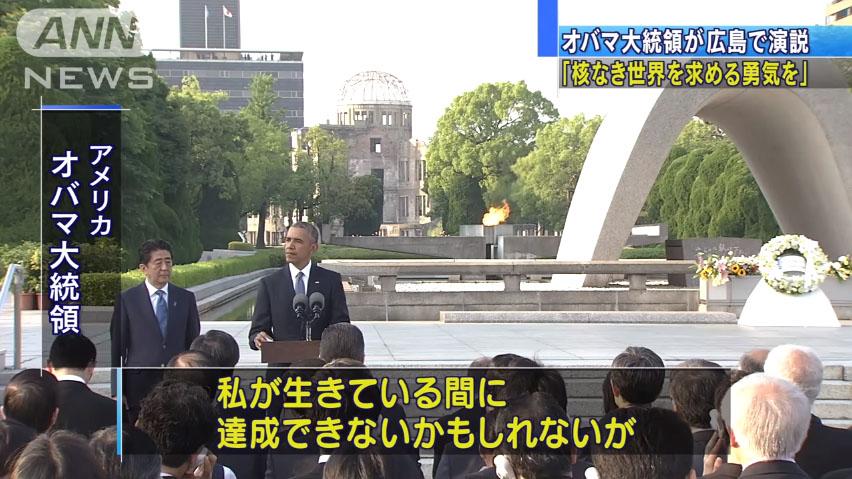0698_USA_president_Barack_Hussein_Obama_Hiroshima_20160528_top_06.jpg