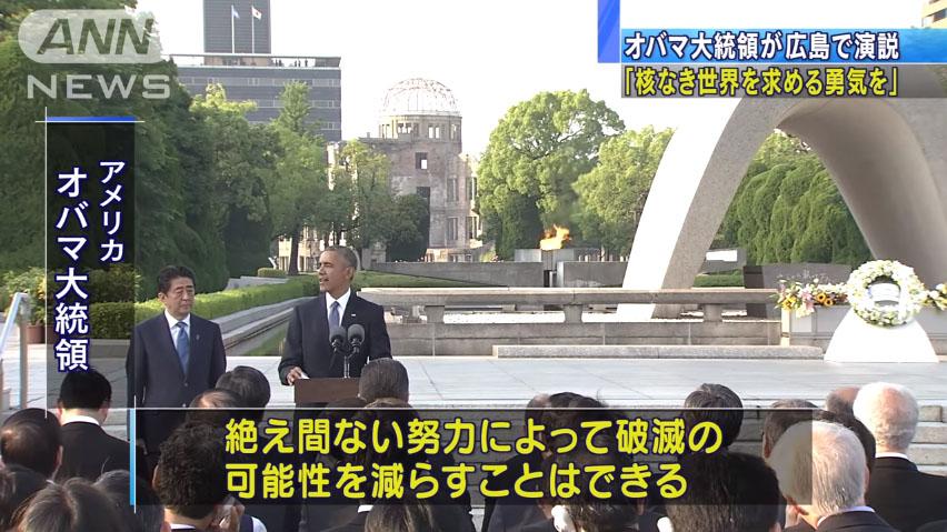 0698_USA_president_Barack_Hussein_Obama_Hiroshima_20160528_top_07.jpg
