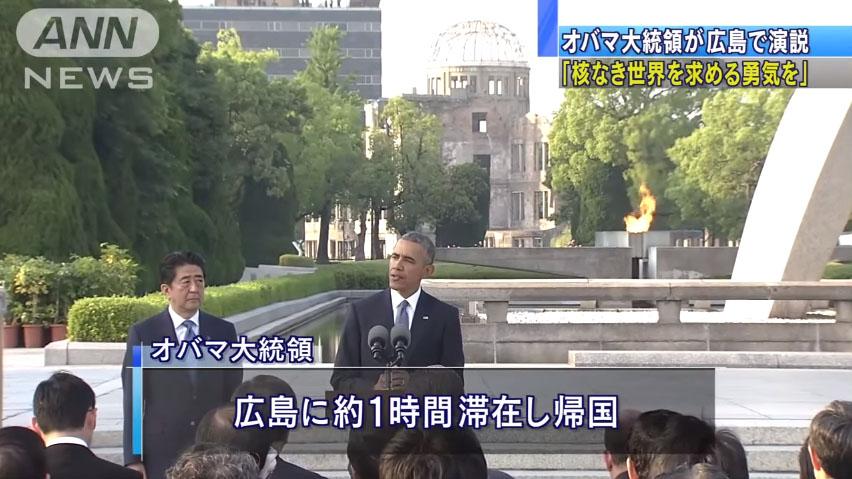 0698_USA_president_Barack_Hussein_Obama_Hiroshima_20160528_top_08.jpg