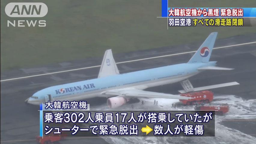 0699_Haneda_Korean_Air_kasai_20160527_top_06.jpg