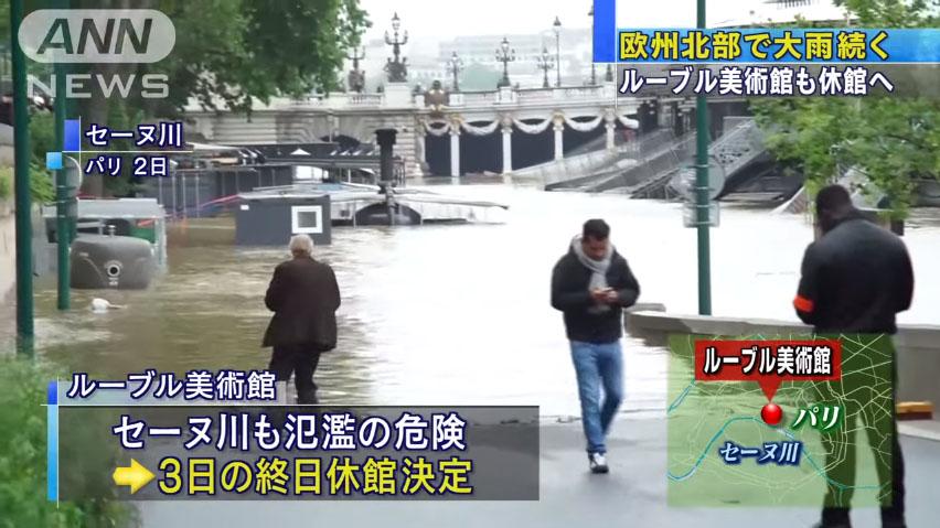 0700_France_Seine_kouzui_20160603_top_06.jpg